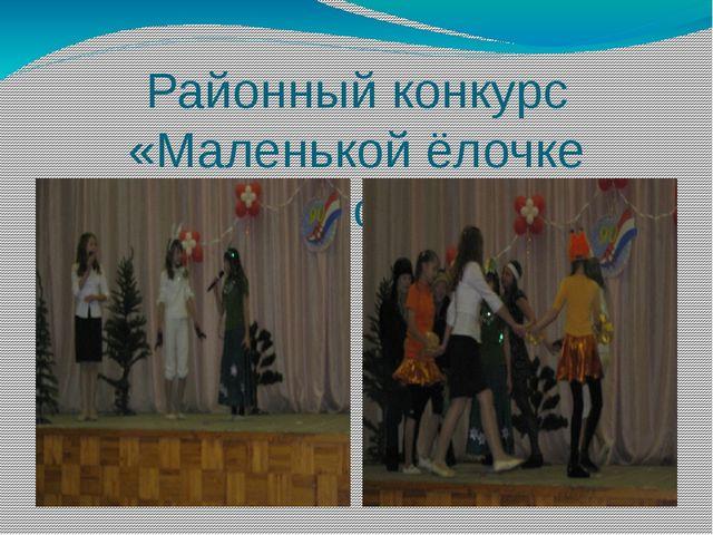 Районный конкурс «Маленькой ёлочке хорошо в лесу»(п. Медведево)