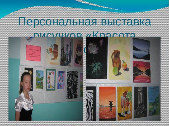 Персональная выставка рисунков «Красота природы»