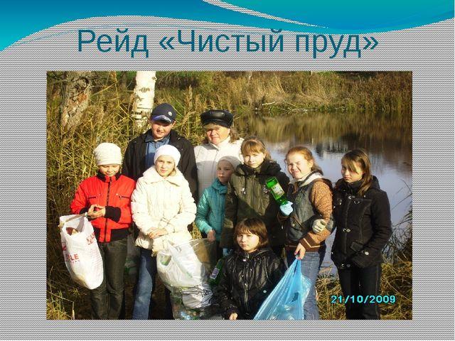 Рейд «Чистый пруд»