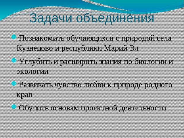Задачи объединения Познакомить обучающихся с природой села Кузнецово и респуб...