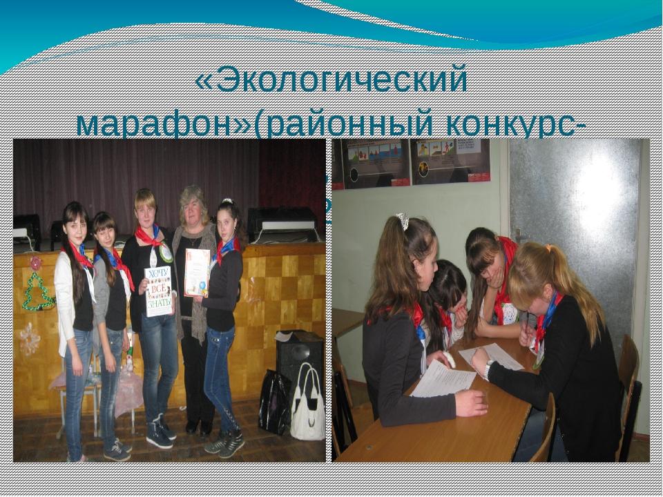 «Экологический марафон»(районный конкурс-2013г-2 место, 2014г-1место, 2015г-2...