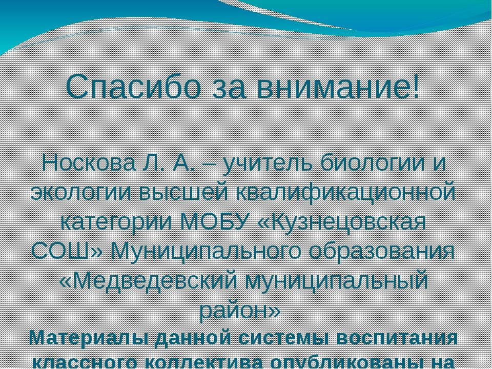Спасибо за внимание! Носкова Л. А. – учитель биологии и экологии высшей квали...