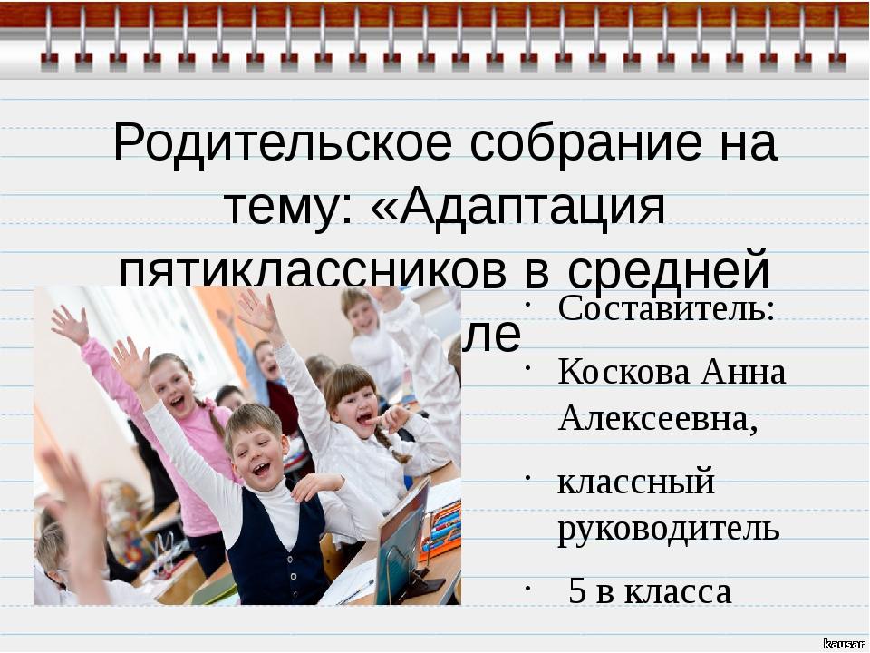 Родительское собрание на тему: «Адаптация пятиклассников в средней школе Сост...