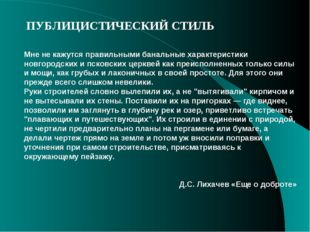 Мне не кажутся правильными банальные характеристики новгородских и псковских