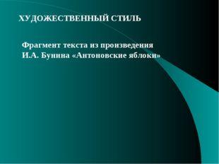 ХУДОЖЕСТВЕННЫЙ СТИЛЬ Фрагмент текста из произведения И.А. Бунина «Антоновские
