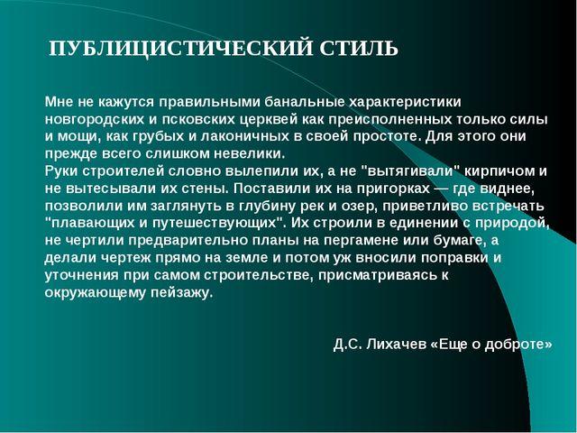 Мне не кажутся правильными банальные характеристики новгородских и псковских...