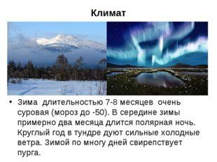 Климат Зима длительностью 7-8 месяцев очень суровая (мороз до -50). В середин