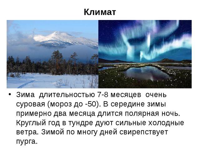Климат Зима длительностью 7-8 месяцев очень суровая (мороз до -50). В середин...