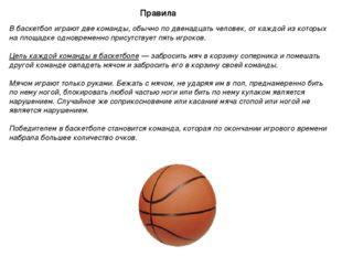 Правила В баскетбол играют две команды, обычно по двенадцать человек, от кажд
