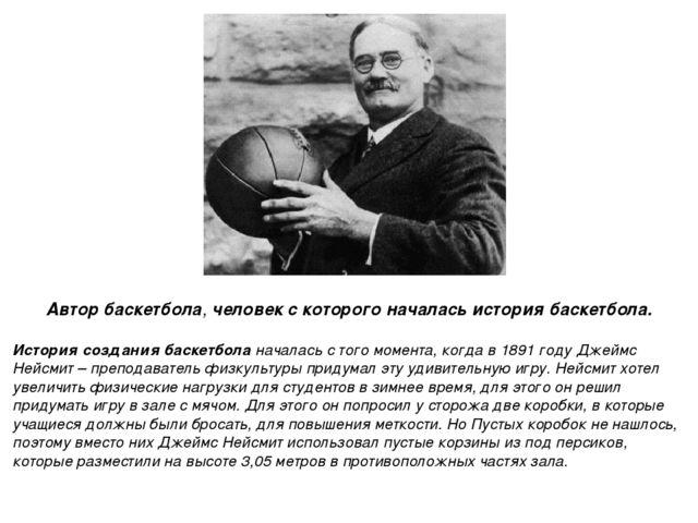Автор баскетбола, человек с которого началась история баскетбола. История со...