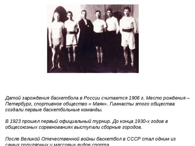 Датой зарождения баскетбола в России считается 1906 г. Место рождения – Пете...