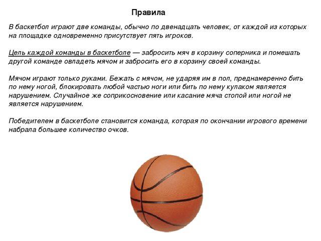 Правила В баскетбол играют две команды, обычно по двенадцать человек, от кажд...