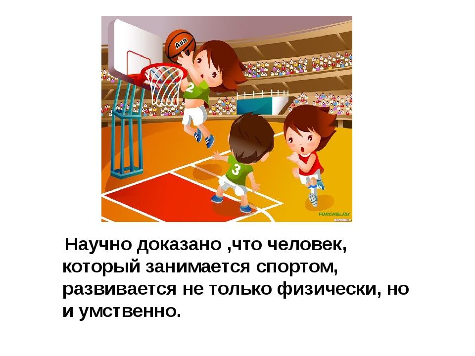 Научно доказано ,что человек, который занимается спортом, развивается не тол...