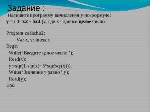 Задание : Напишите программу вычисления y по формуле: y = ( 1- x2 + 5x4 )2,