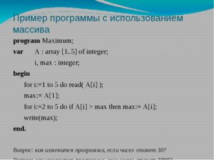 Пример программы с использованием массива program Maximum; var A :array [1.