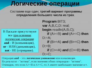 Логические операции Program BIT3; var А,В,С,D: real; begin readln(А,В,С);