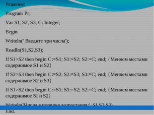 Решение: Program Рг; Var S1, S2, S3, С: Integer; Begin Writeln(' Введите три