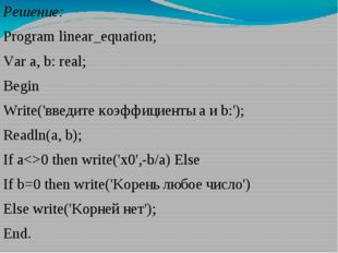 Решение: Program linear_equation; Var a, b: real; Begin Write('введите коэффи