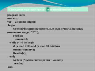 program sum; uses crt; var a,summ: integer; begin writeln('Введите произвольн