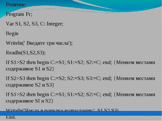 Решение: Program Рг; Var S1, S2, S3, С: Integer; Begin Writeln(' Введите три...
