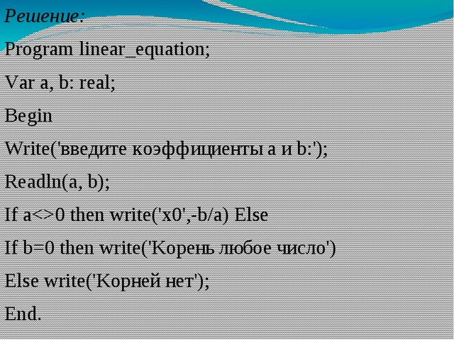 Решение: Program linear_equation; Var a, b: real; Begin Write('введите коэффи...