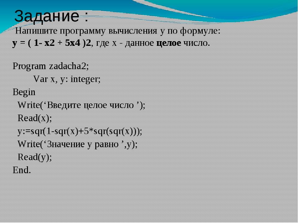 Задание : Напишите программу вычисления y по формуле: y = ( 1- x2 + 5x4 )2,...