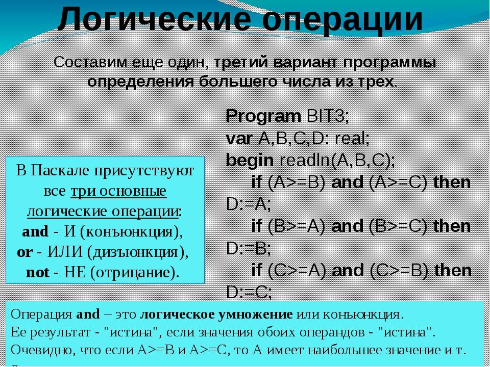 Логические операции Program BIT3; var А,В,С,D: real; begin readln(А,В,С); ...