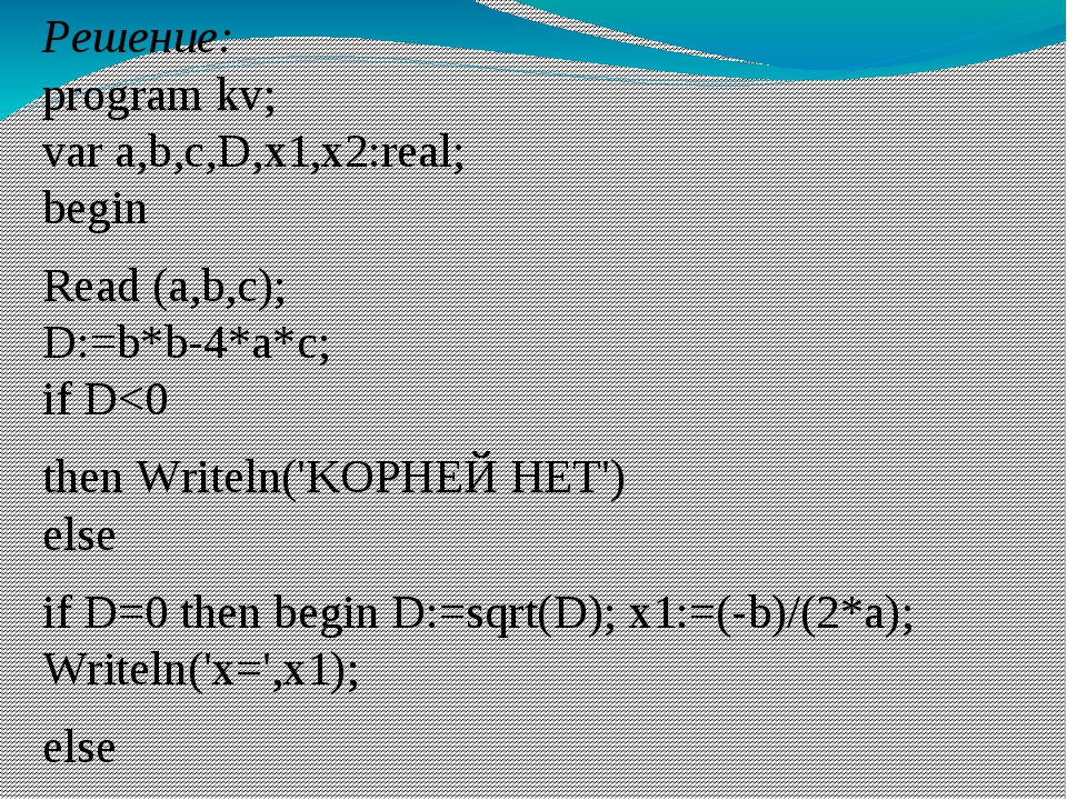 Решение: program kv; var a,b,c,D,x1,x2:real; begin Read (a,b,c); D:=b*b-4*a*c...