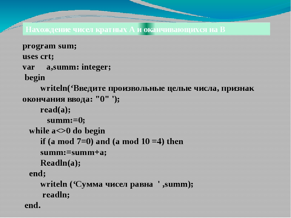 program sum; uses crt; var a,summ: integer; begin writeln('Введите произвольн...