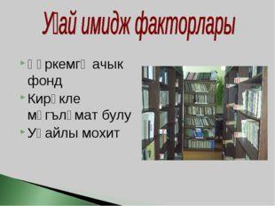 Һәркемгә ачык фонд Кирәкле мәгълүмат булу Уңайлы мохит