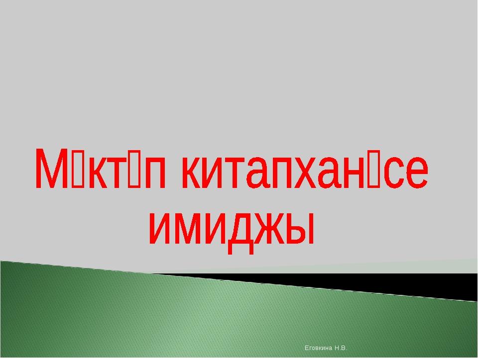 Еговкина Н.В.