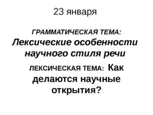 23 января ГРАММАТИЧЕСКАЯ ТЕМА: Лексические особенности научного стиля речи ЛЕ