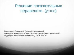 Решение показательных неравенств. (устно) Выполнено Ермаковой Татьяной Никола