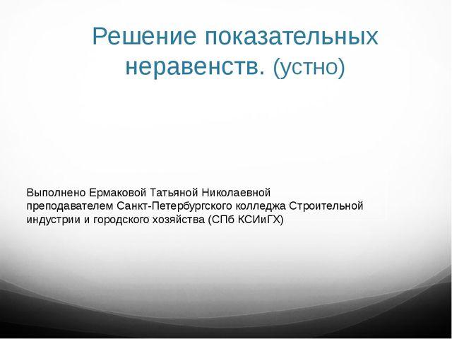 Решение показательных неравенств. (устно) Выполнено Ермаковой Татьяной Никола...