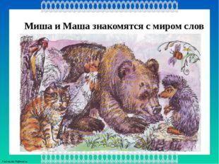 Миша и Маша знакомятся с миром слов FokinaLida.75@mail.ru