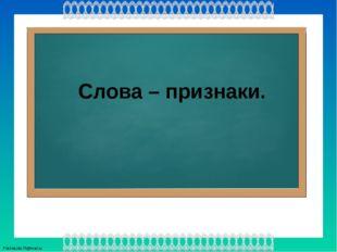 Слова – признаки. FokinaLida.75@mail.ru