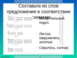 Составьте из слов предложения в соответствии со схемами. Ветер, сильный, поду