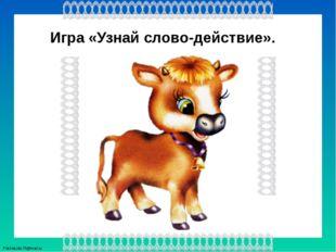 Игра «Узнай слово-действие». FokinaLida.75@mail.ru