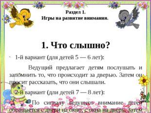 Раздел 1. Игры на развитие внимания. 1. Что слышно? 1-й вариант (для детей 5