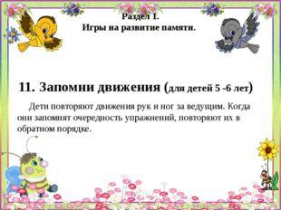 Раздел 1. Игры на развитие памяти. 11. Запомни движения (для детей 5 -6 лет)