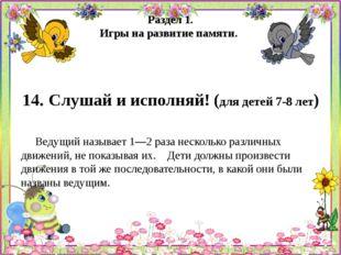 Раздел 1. Игры на развитие памяти. 14. Слушай и исполняй! (для детей 7-8 лет)