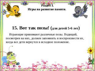 Раздел 1. Игры на развитие памяти. 15. Вот так позы! (для детей 5-6 лет) Игра