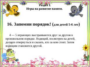 Раздел 1. Игры на развитие памяти. 16. Запомни порядок! (для детей 5-6 лет) 4