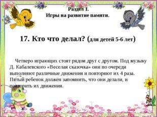 Раздел 1. Игры на развитие памяти. 17. Кто что делал? (для детей 5-6 лет) Чет