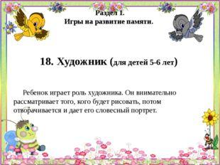 Раздел 1. Игры на развитие памяти. 18. Художник (для детей 5-6 лет) Ребенок и