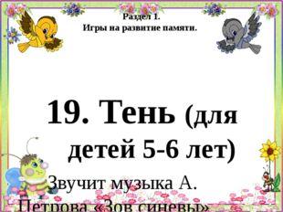 Раздел 1. Игры на развитие памяти. 19. Тень (для детей 5-6 лет) Звучит музыка