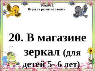 Раздел 1. Игры на развитие памяти. 20. В магазине зеркал (для детей 5- 6 лет)