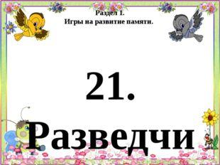 Раздел 1. Игры на развитие памяти. 21. Разведчики (для детей 5- 6 лет) 1-й ва
