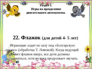 Раздел 1. Игры на преодоление двигательного автоматизма. 22. Флажок (для дете