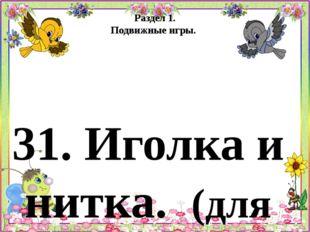 Раздел 1. Подвижные игры. 31. Иголка и нитка. (для детей 4 -5 лет) Дети стано
